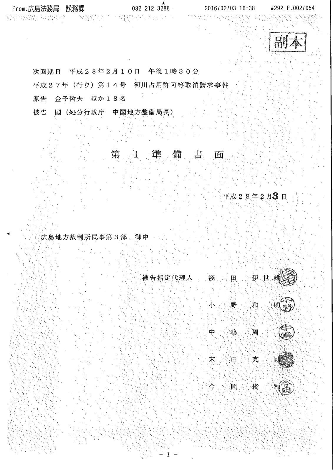 7 被告・第1準備書面 2016年2月3...
