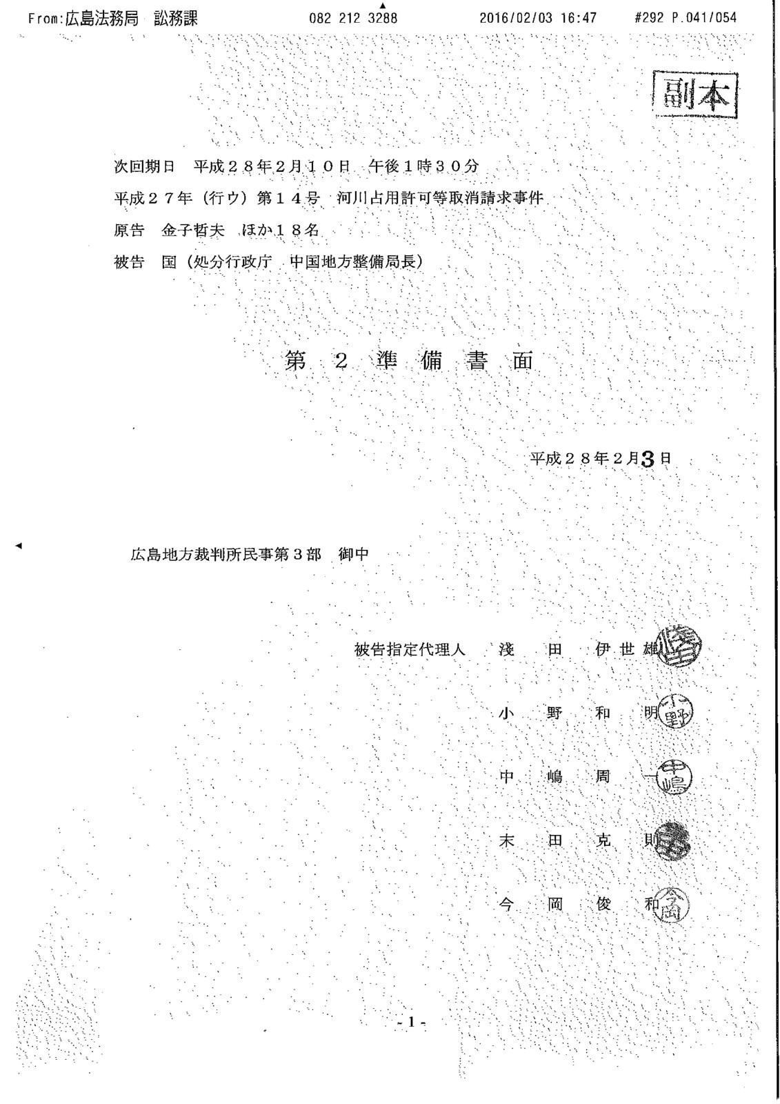 被告・第2準備書面+証拠説明書 ...